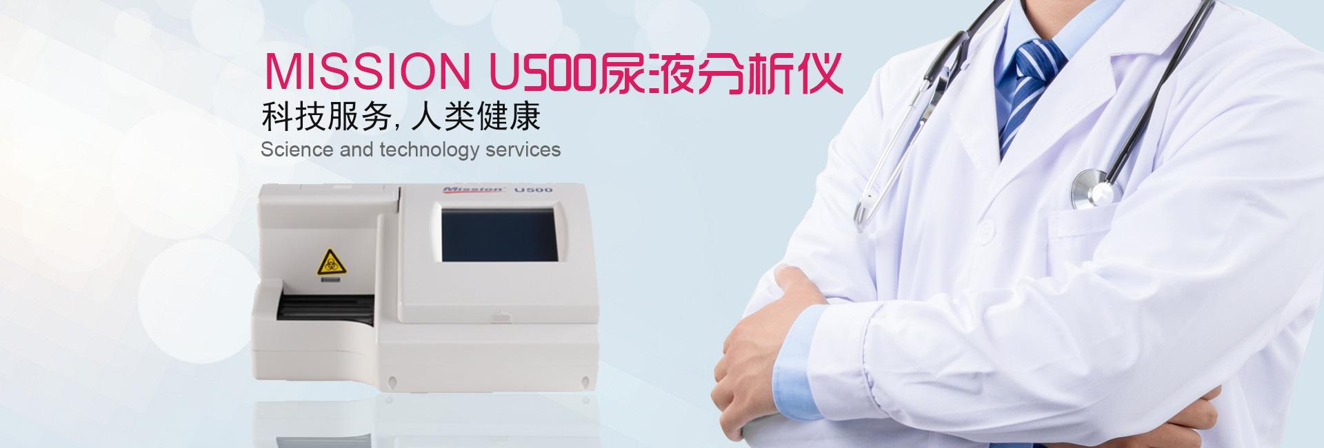 尿液分析仪